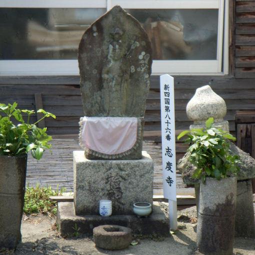 Shikoku86