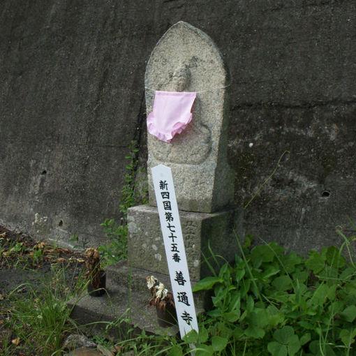 Shikoku75