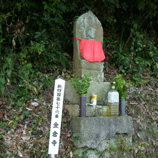 Shikoku76