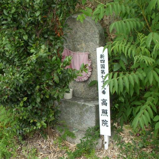 Shikoku79