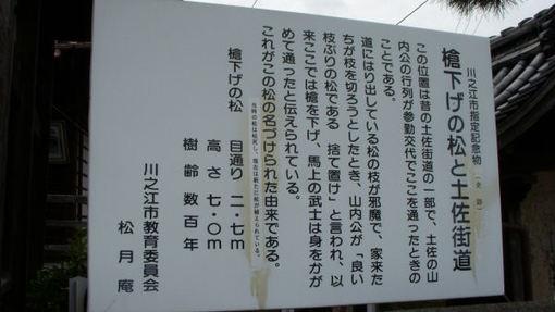 Shikoku022