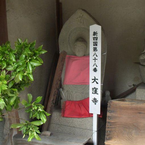 Shikoku88