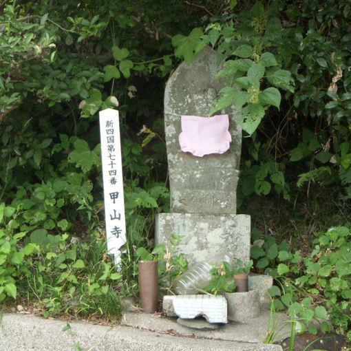 Shikoku74