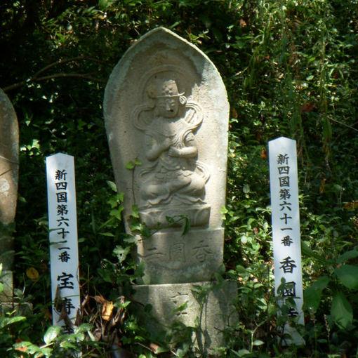 Shikoku61