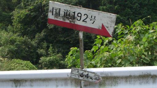 Shikoku582