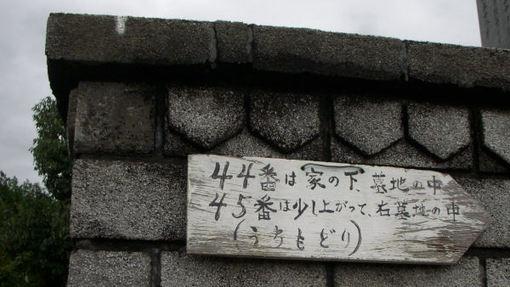 Shikoku443