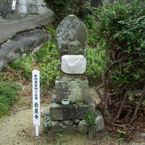 Shikoku45