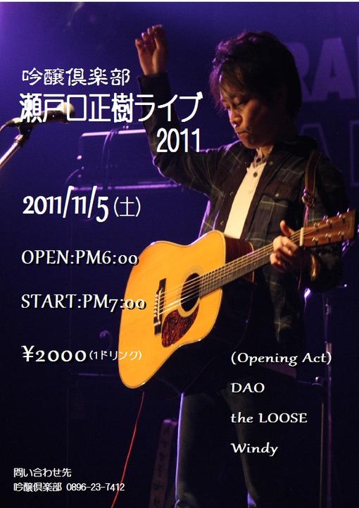 Setoguchi2011